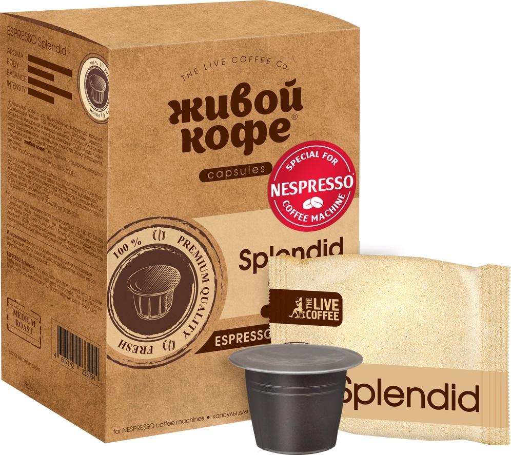 Живой Кофе Espresso Splendid кофе в капсулах (индивидуальная упаковка), 10 шт цены онлайн