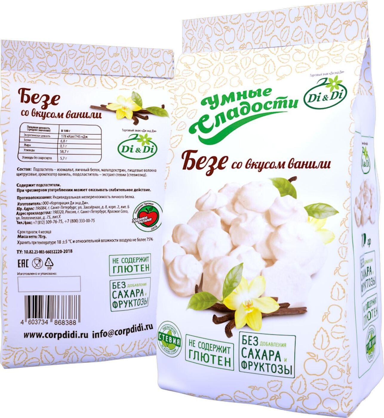 Безе Умные сладости, со вкусом ванили, 70 г сладкий новогодний подарок детский сувенир новогодние сладости 776 г