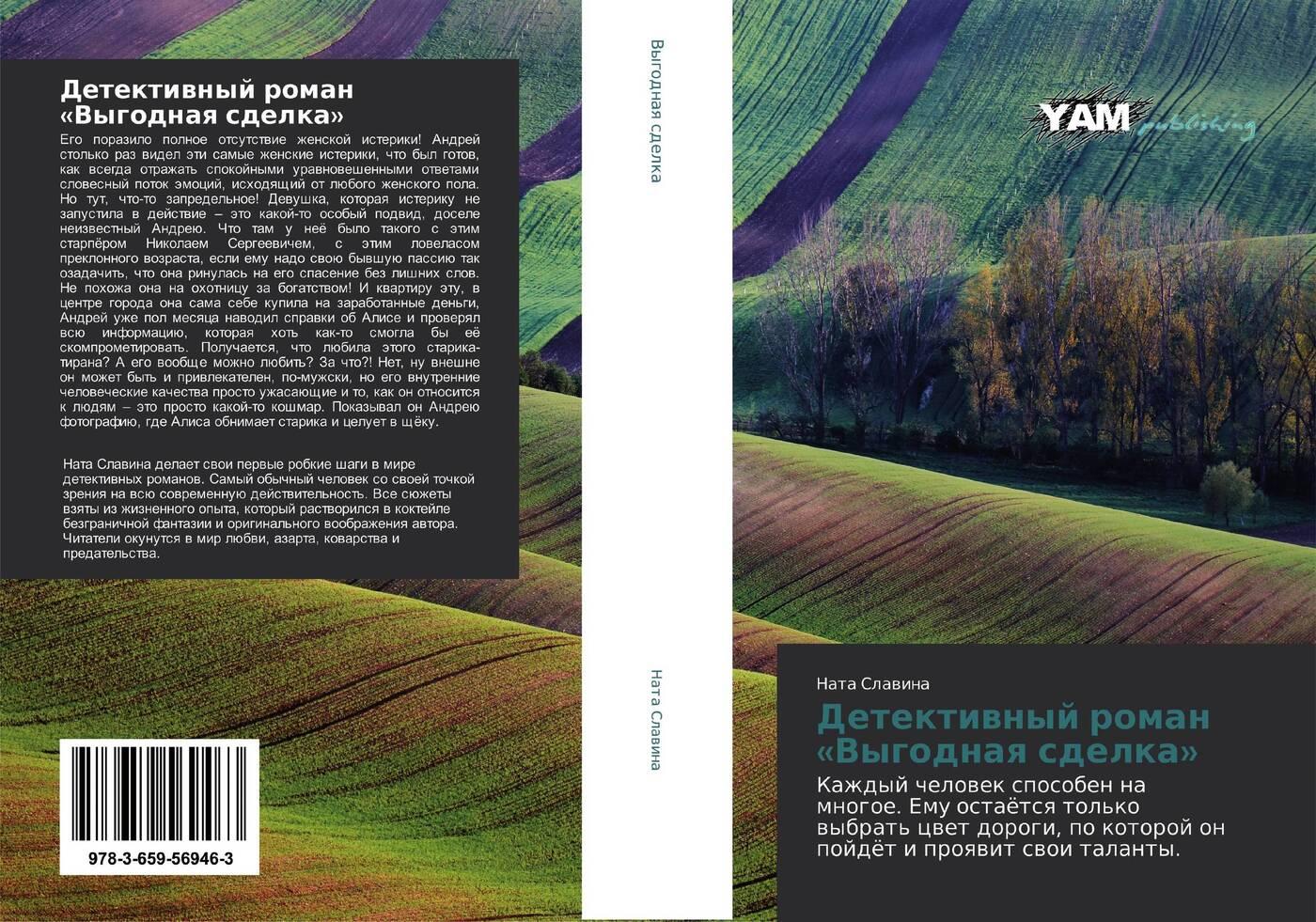"""Ната Славина Детективный роман """"Выгодная сделка"""""""
