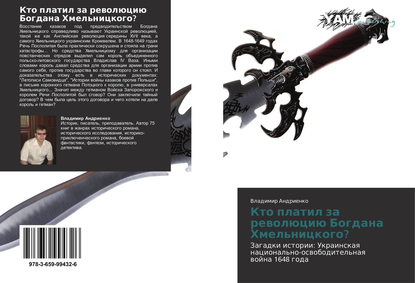 Владимир Андриенко Кто платил за революцию Богдана Хмельницкого? карандаш хмельницкого