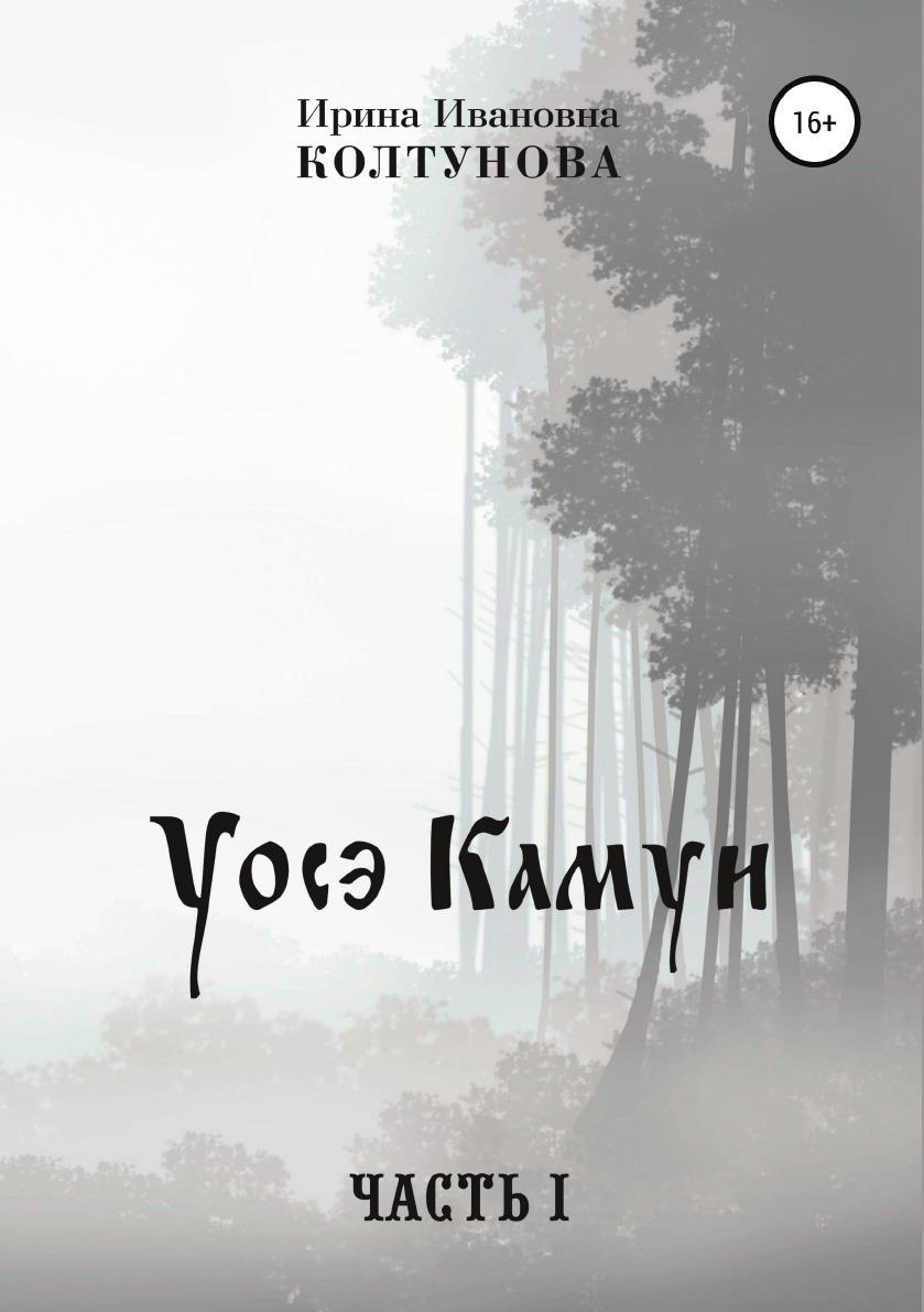 Ирина Колтунова Уосэ Камуи. Часть I