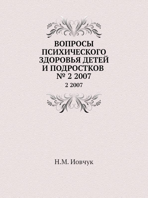 Н.М. Иовчук Вопросы психического здоровья детей и подростков. №2 2007 цена в Москве и Питере