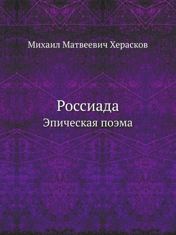 М.М. Херасков Россиада. Эпическая поэма
