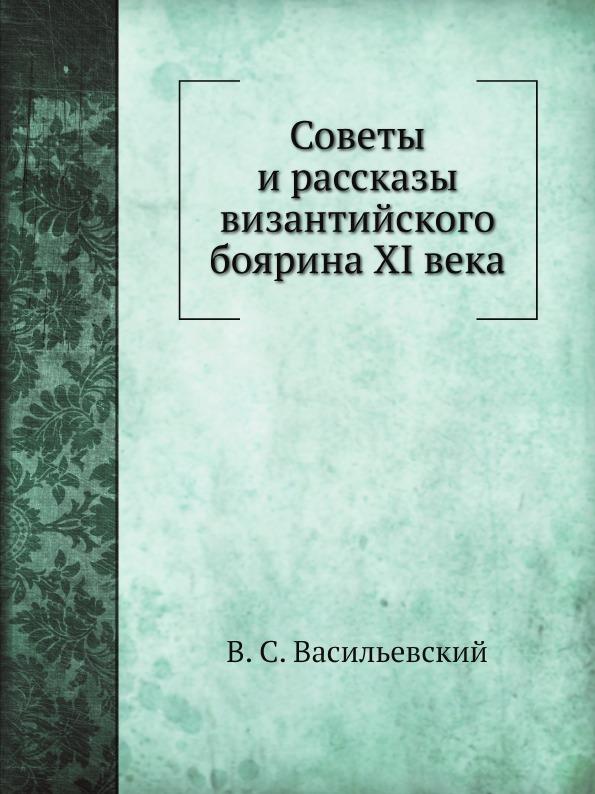Советы и рассказы византийского боярина XI века