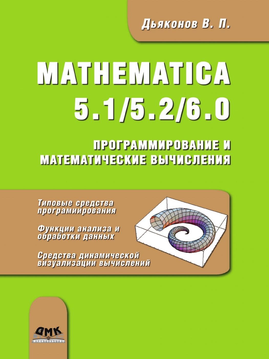 Mathematica 5. 1/5. 2/6. 0. Программирование и математические вычисления