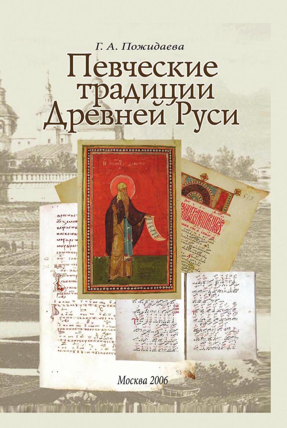 Г.А. Пожидаева Певческие традиции Древней Руси