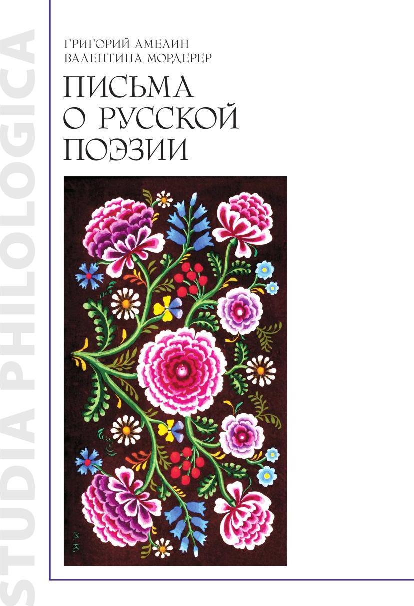Г. Амелин, В. Мордерер Письма о русской поэзии