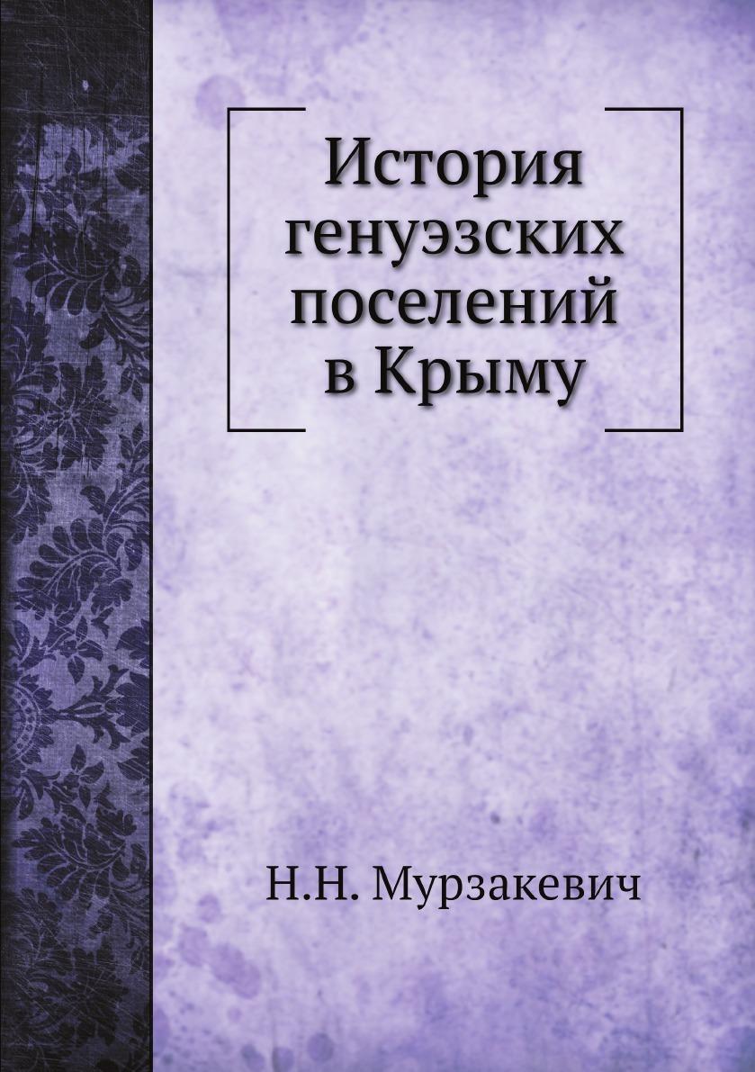 Н.Н. Мурзакевич История генуэзских поселений в Крыму