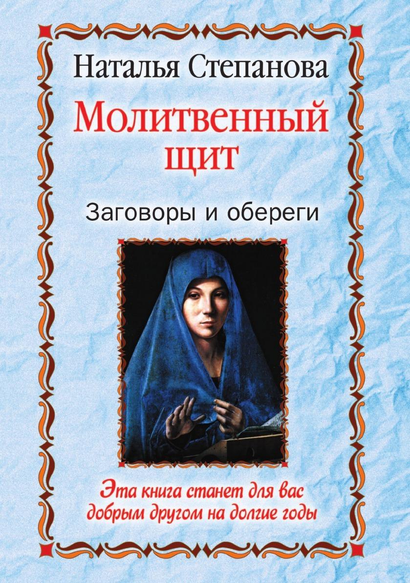 Татьяна Юрьевна Степанова Молитвенный щит. Заговоры и обереги