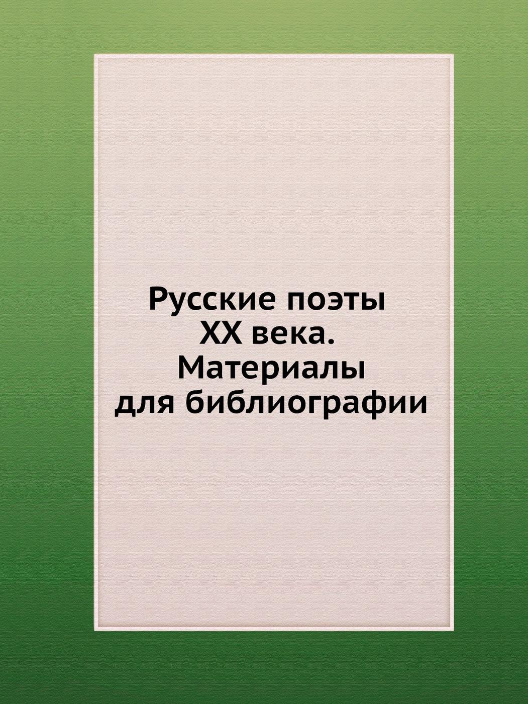 Неизвестный автор Русские поэты XX века. Материалы для библиографии