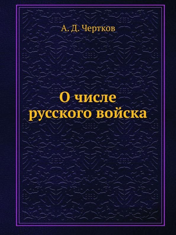 А. Д. Чертков О числе русского войска