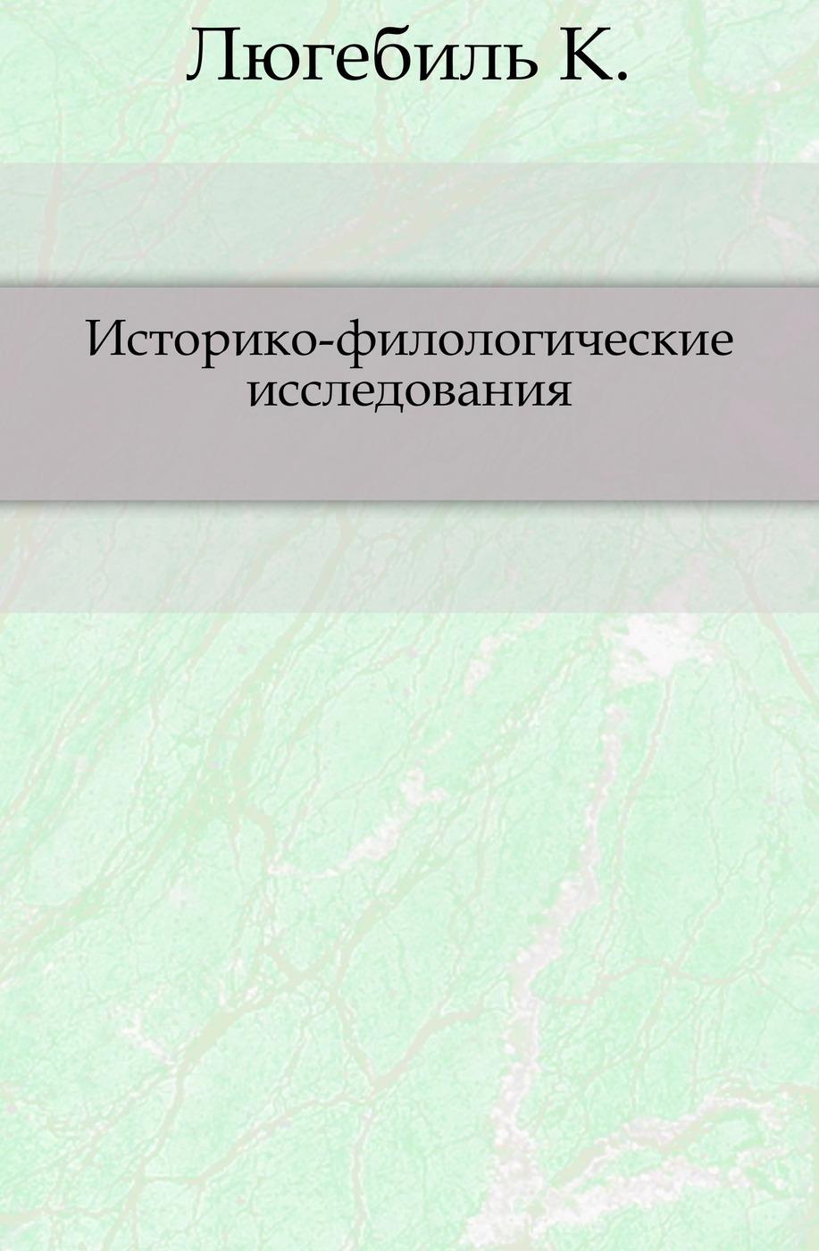 Историко-филологические исследования