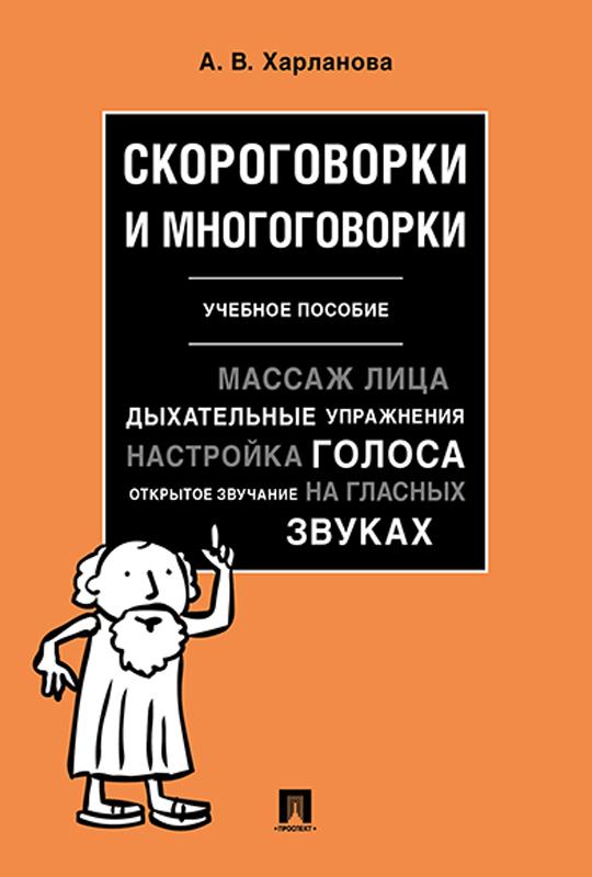 Харланова А.В.. Скороговорки и многоговорки. Учебное пособие