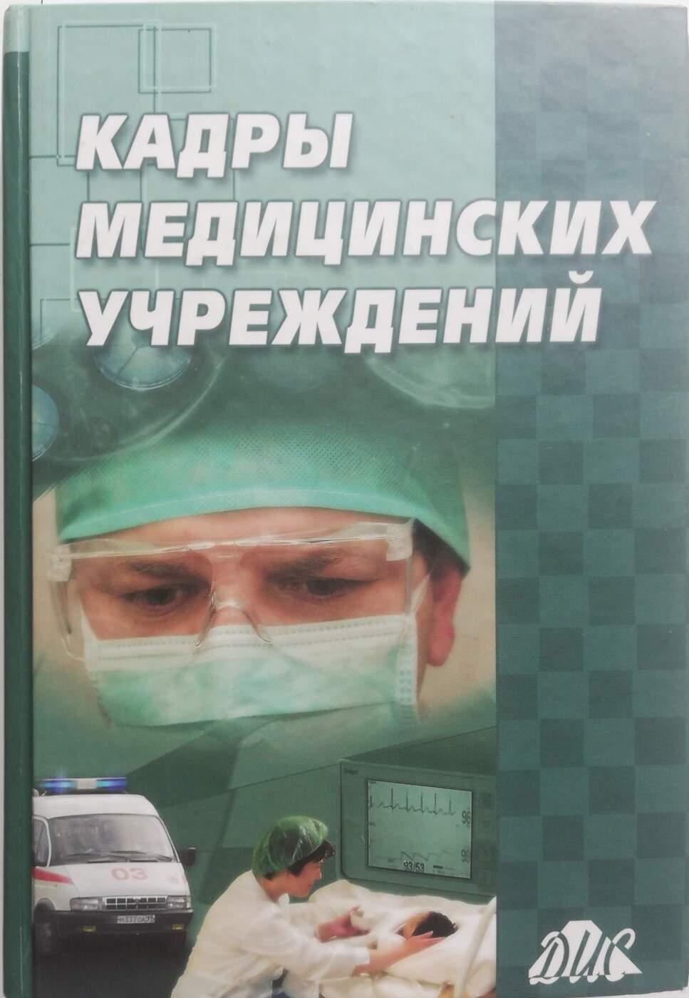 Л. Труханович, А. Рюмина Кадры медицинских учреждений