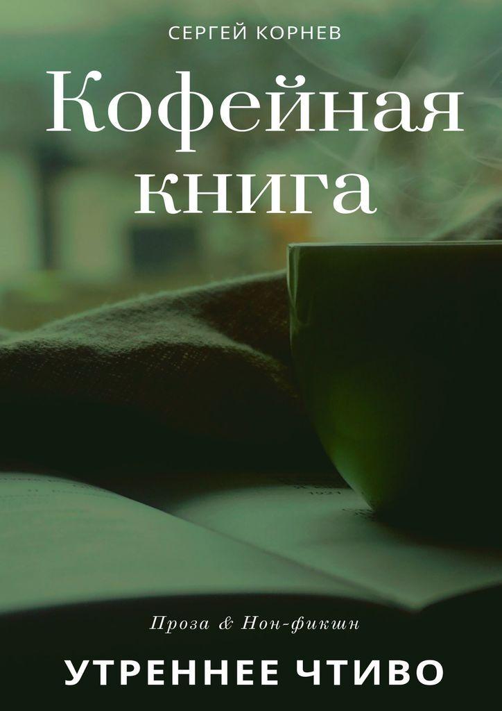 Сергей Корнев. Кофейная книга