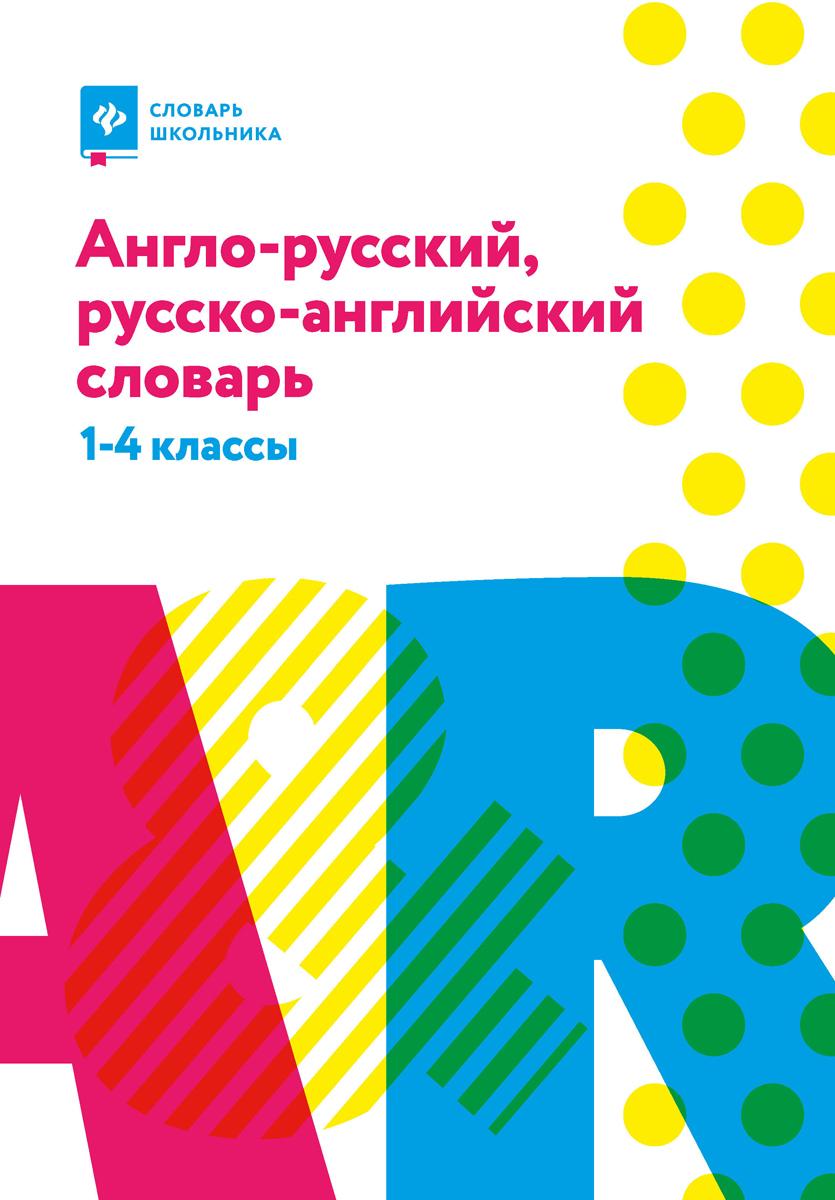 Англо-русский, русско-английский словарь. 1-4 классы