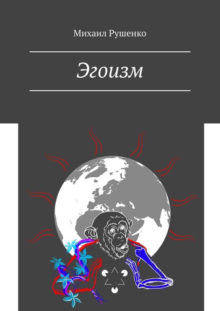 Михаил Рушенко. Эгоизм