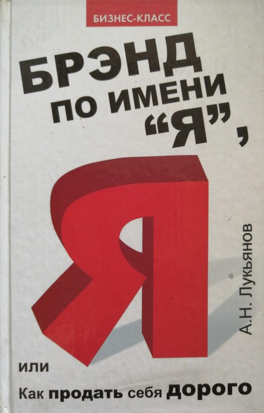 """Лукьянов Алексей Николаевич. Брэнд по имени """"Я"""", или Как продать себя дорого"""