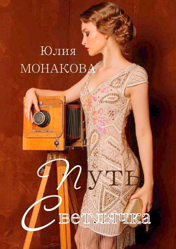 Юлия Монакова. Путь Светлячка