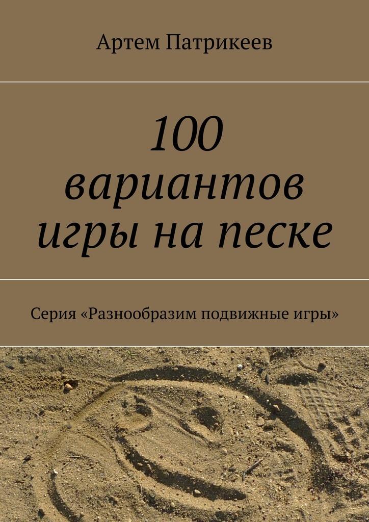 Артем Патрикеев. 100 вариантов игры на песке