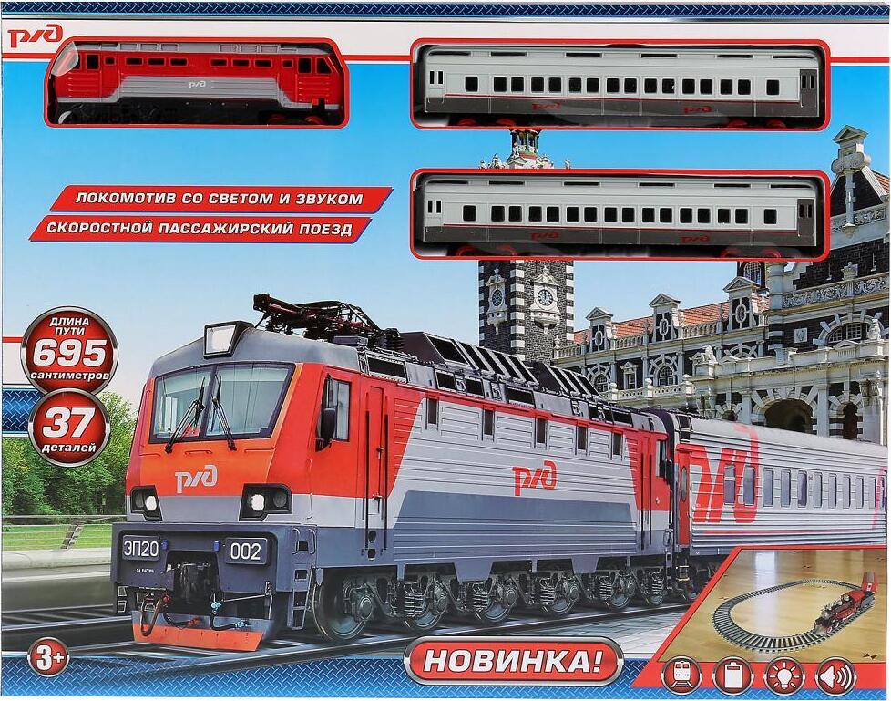 Железная дорога, РЖД Пассажирский поезд (B806137-R2-2)