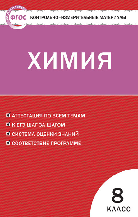 КИМ Химия 8 кл. ФГОС