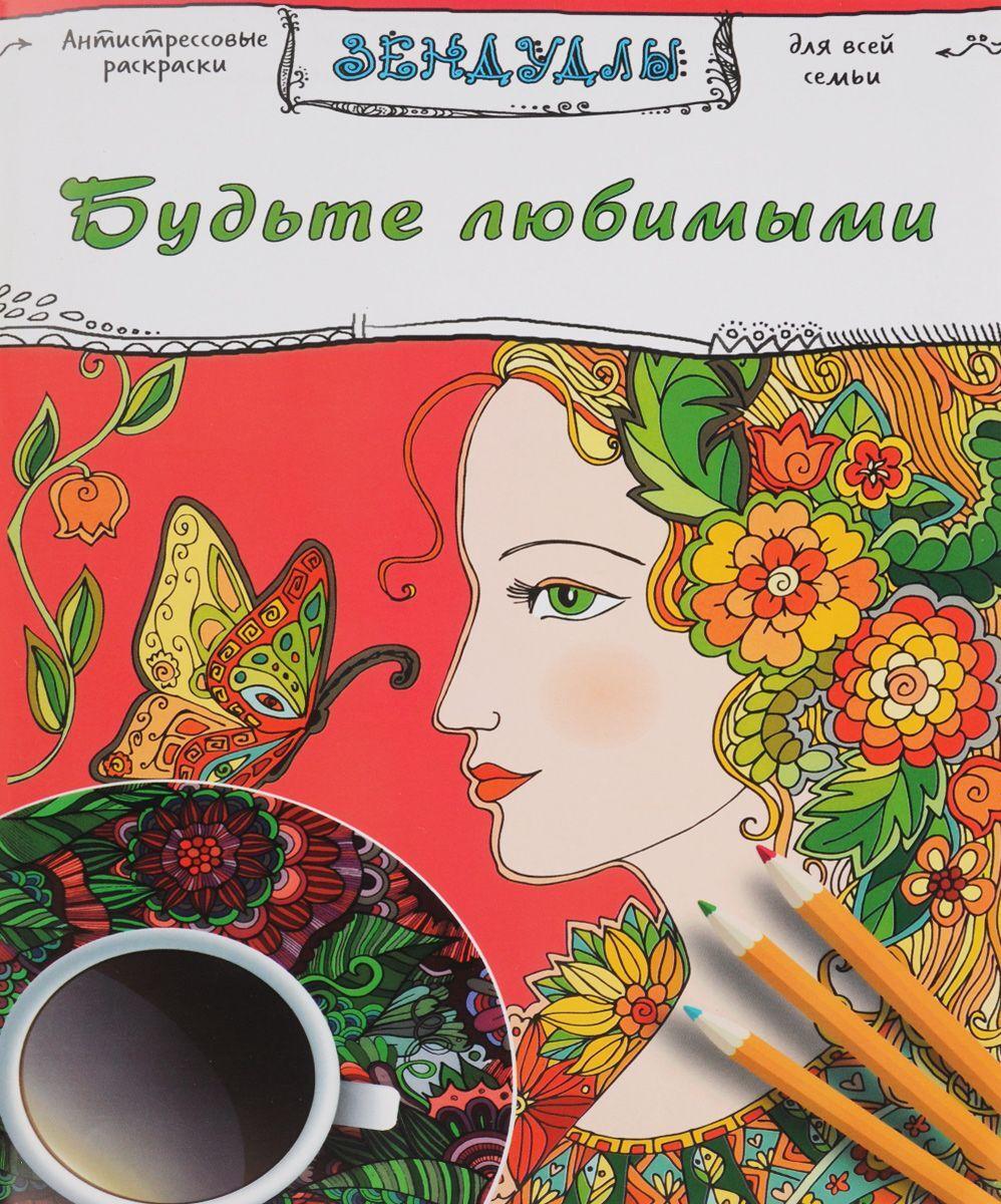 """Книга """"Раскраска антистресс для взрослых. Будьте любимы ..."""