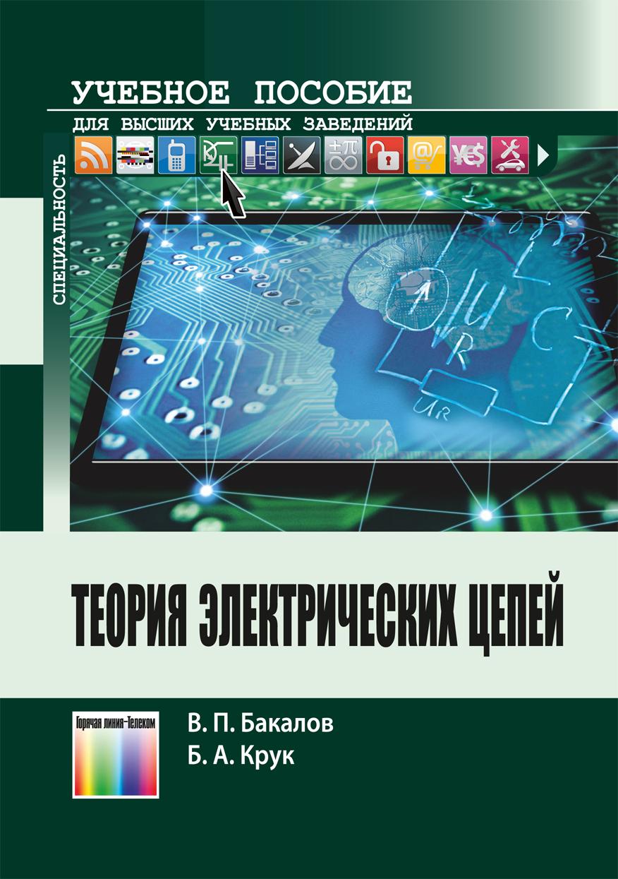 Теория электрических цепей. Учебное пособие для вузов