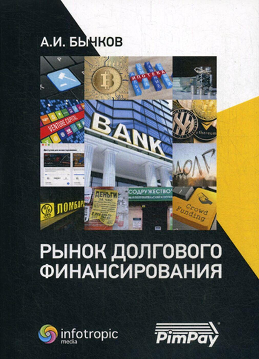 Рынок долгового финансирования | Бычков Александр Игоревич