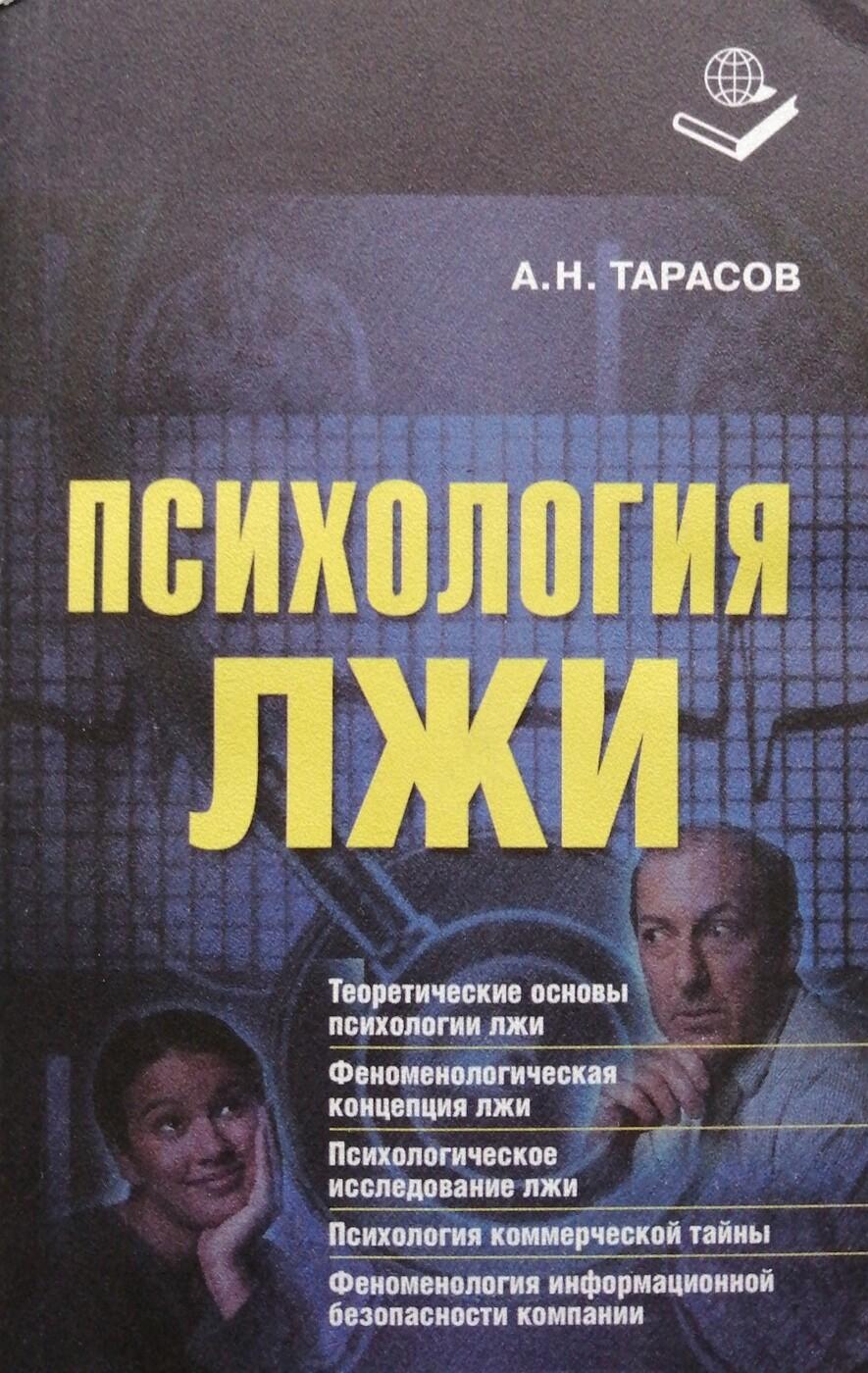 А. Н. Тарасов. Психология лжи