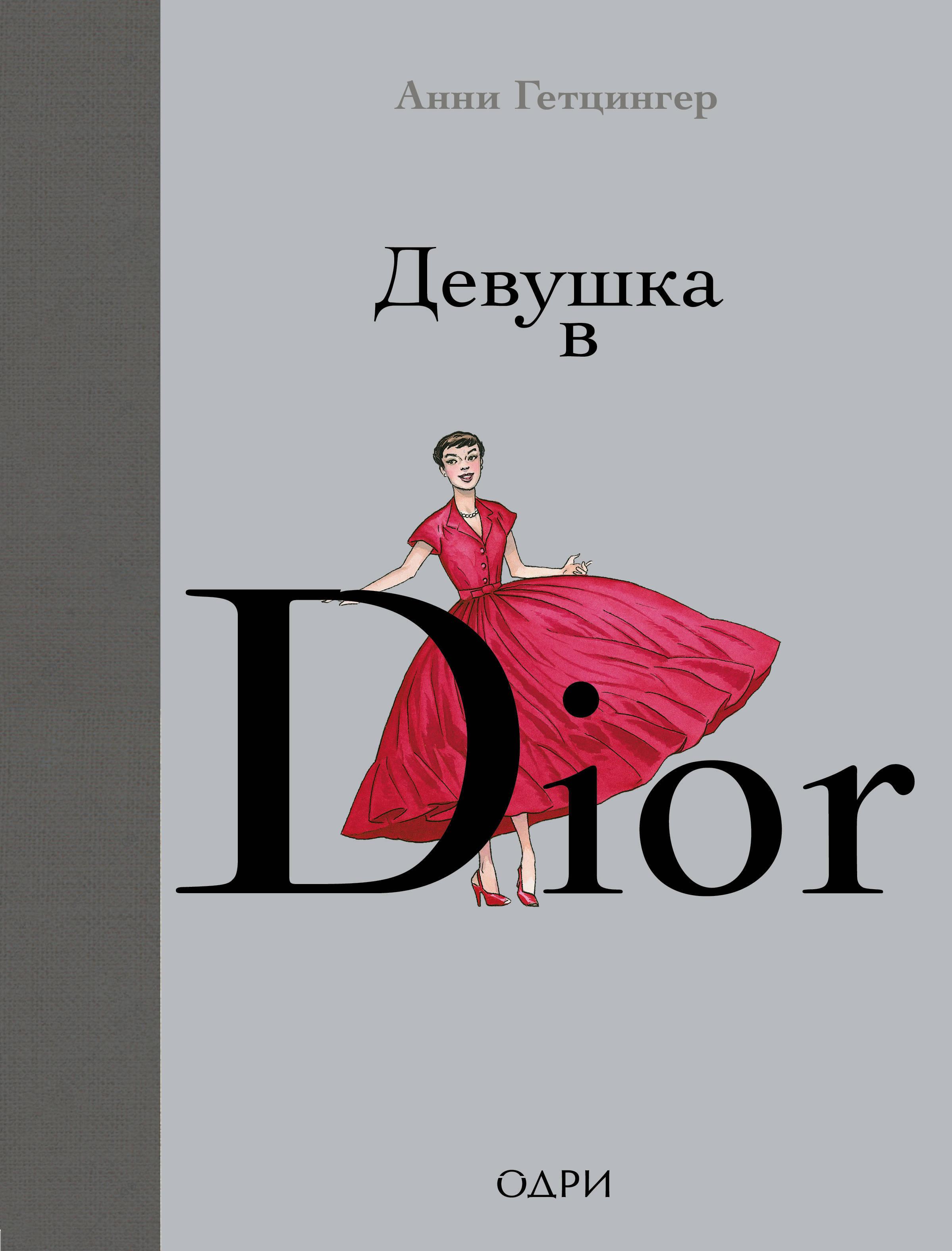 Гетцингер Анни. Девушка в Dior | Гетцингер Анни
