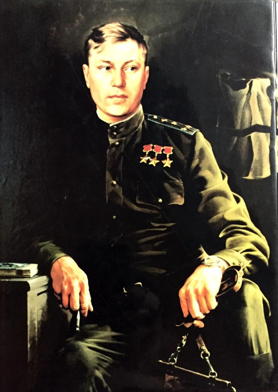Юрий Сергеевич Устинов. Александр Покрышкин. Фотолетопись