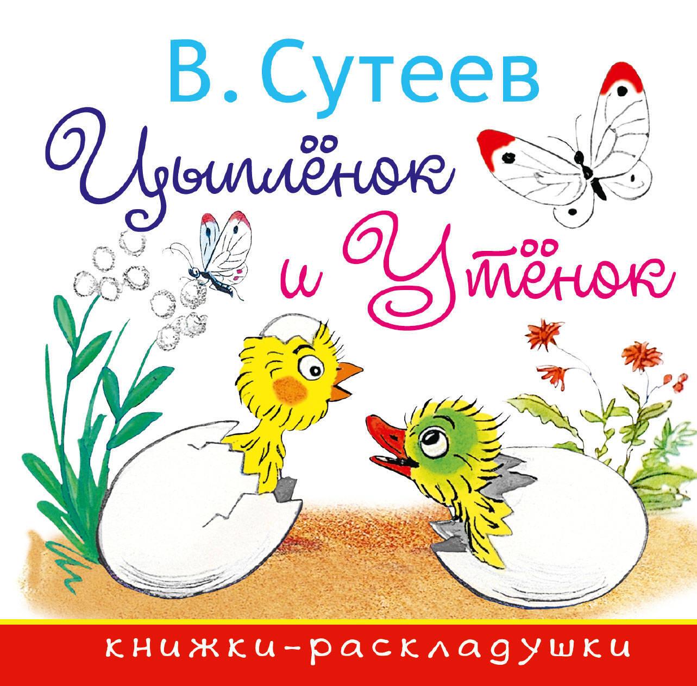 иллюстрации к сказке сутеева утенок и цыпленок лишена