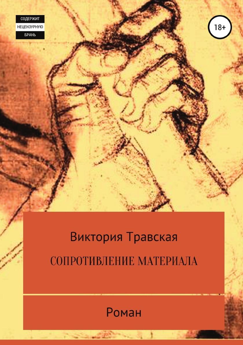 Виктория Травская. Сопротивление материала