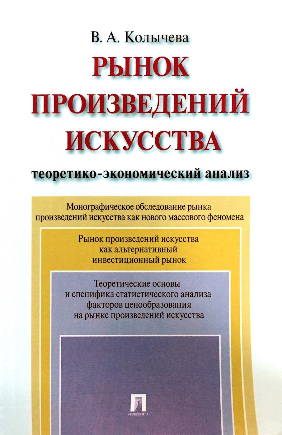 Валерия Колычева. Рынок произведений искусства. Теоретико-экономический анализ