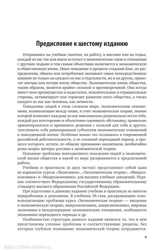 Дерен Василий Иосифович. Экономика: экономическая теория и экономическая политика в 2 ч. Часть 1 6-е изд., испр. и доп. Учебник и практикум для академического бакалавриата 0x0