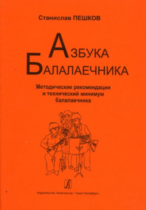Пешков С.. Азбука балалаечника. Методические рекомендации и технический минимум балалаечника