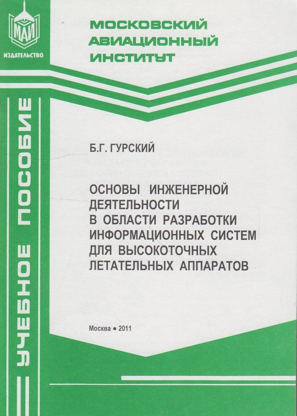 Гурский Б.Г.. Основы инженерной деятельности в области разработки информационных систем для высокоточных летательных аппаратов