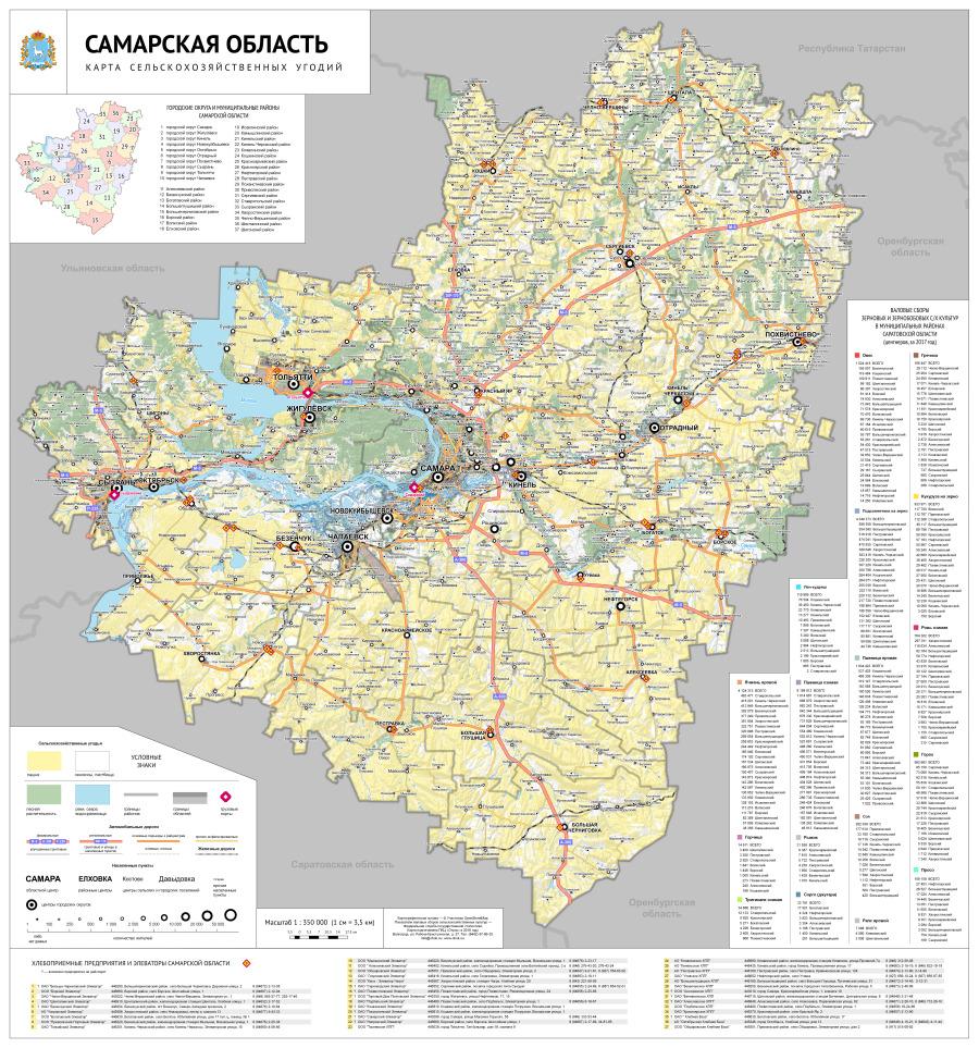 Самарская область элеваторы на карте купить коврики на фольксваген транспортер