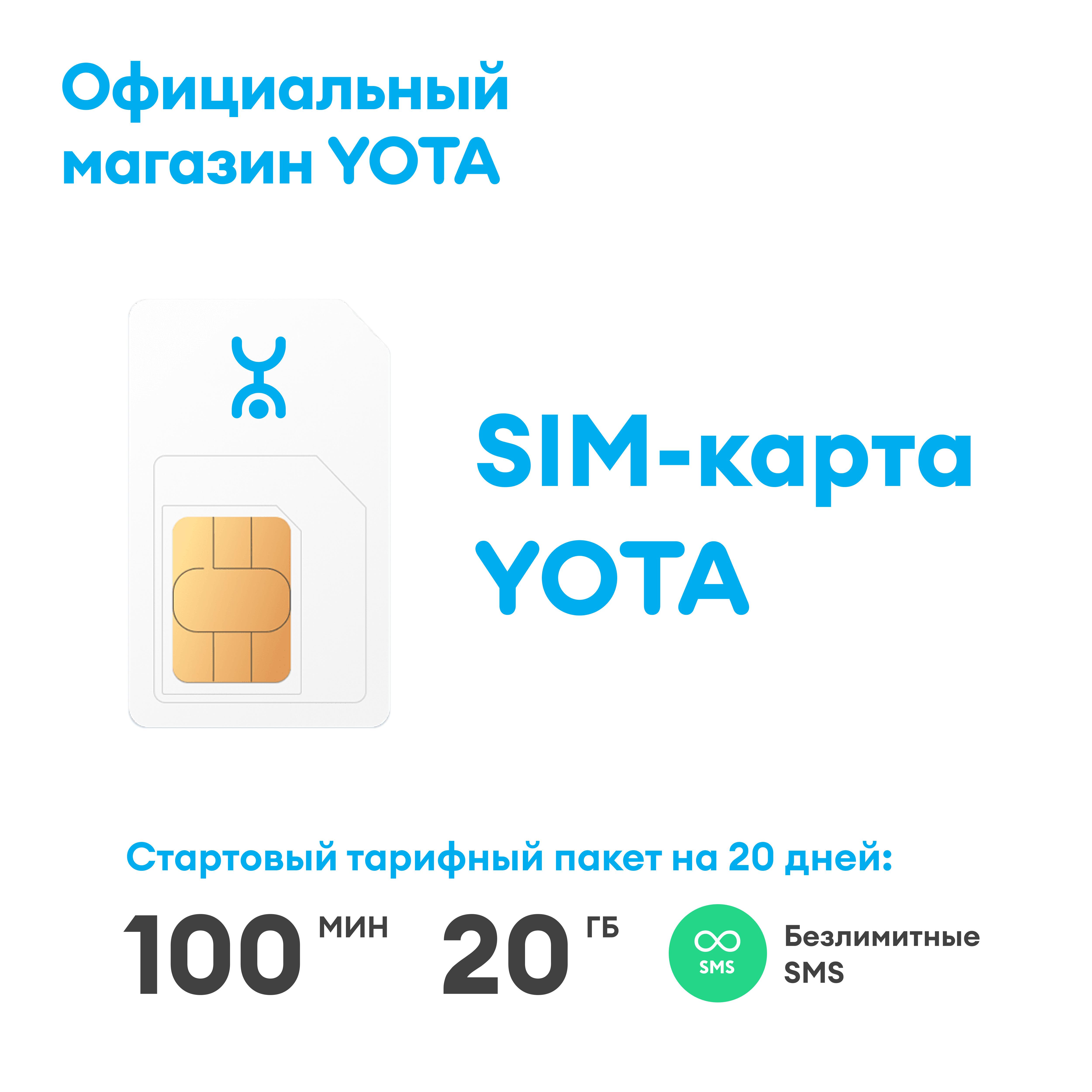 sim-карта yota(вся россия)