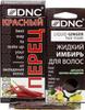 Набор для волос DNC: жидкий имбирь, 15 мл х 3 шт + красный перец, от выпадения, 100 г + подарок жидкий перец для волос, 15 мл - изображение