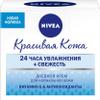 Nivea Красивая кожа Увлажняющий дневной крем для лица, для нормальной кожи, 50 мл. - изображение