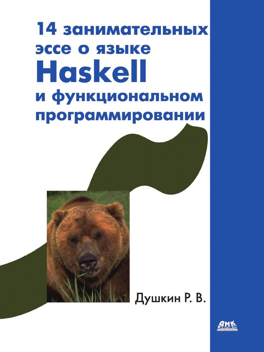 14 занимательных эссе о языке Haskell и функциональном программировании  #1