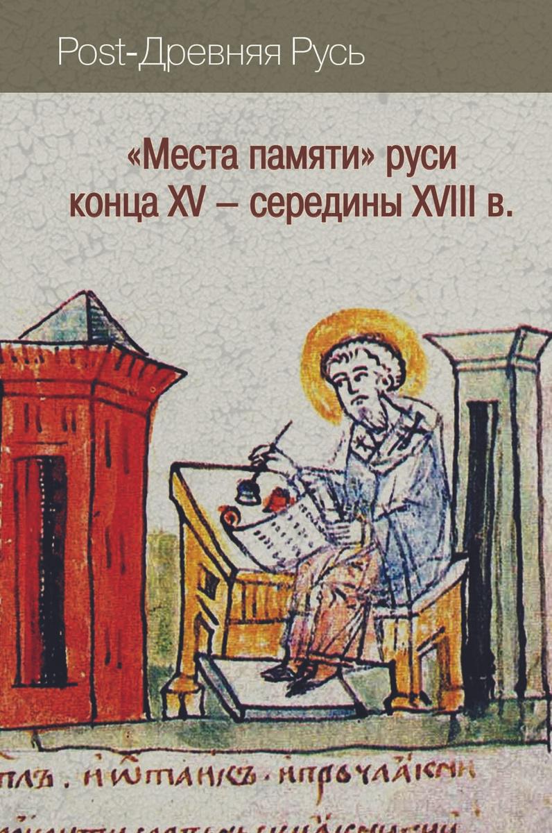 Места памяти Руси конца XV - середины XVIII в #1