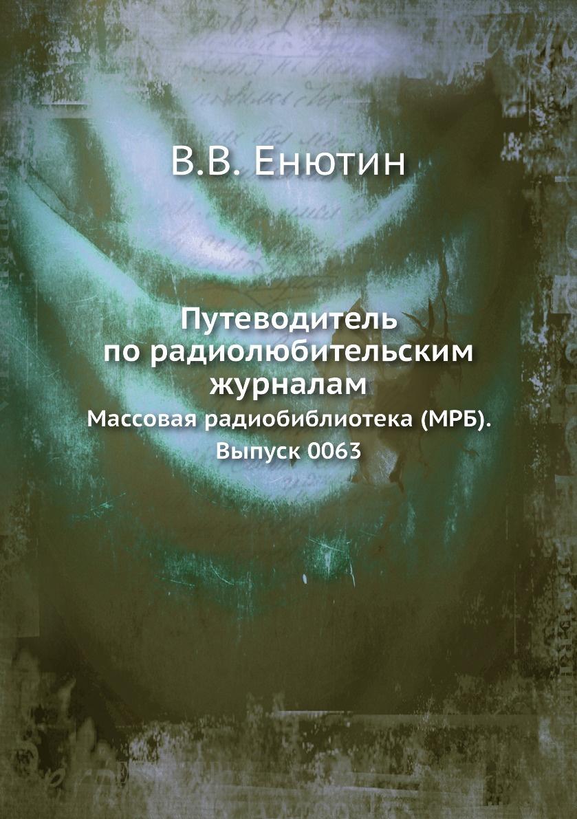 Путеводитель по радиолюбительским журналам. Массовая радиобиблиотека (МРБ). Выпуск 0063  #1