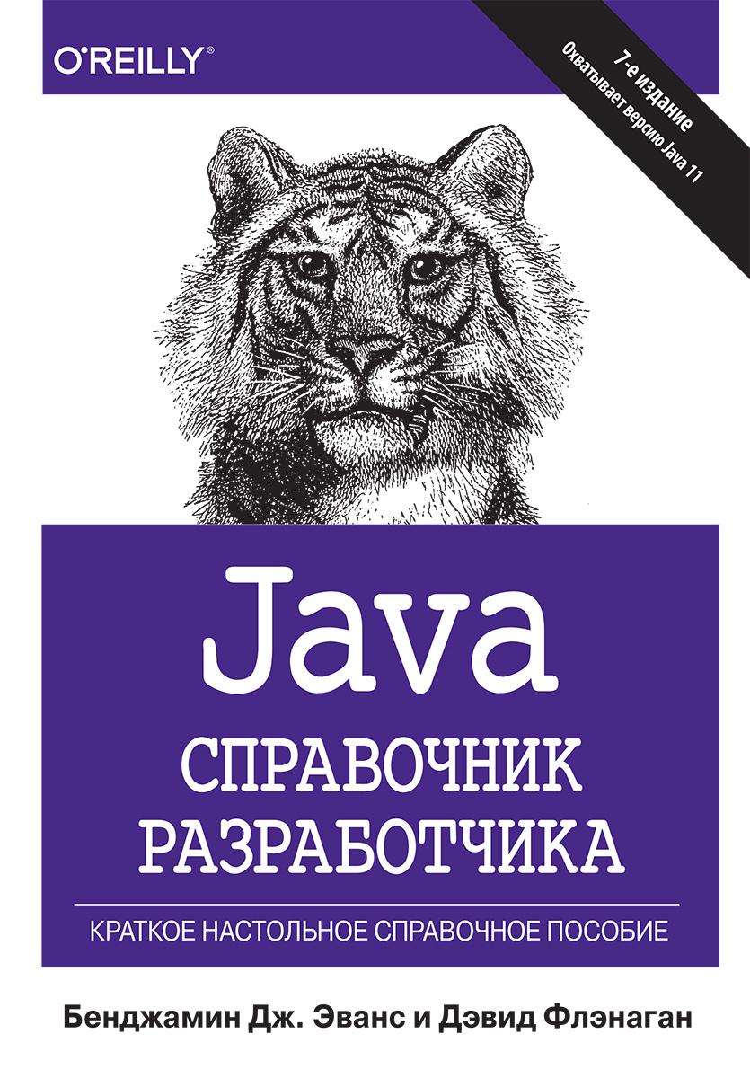 Java. Справочник разработчика #1
