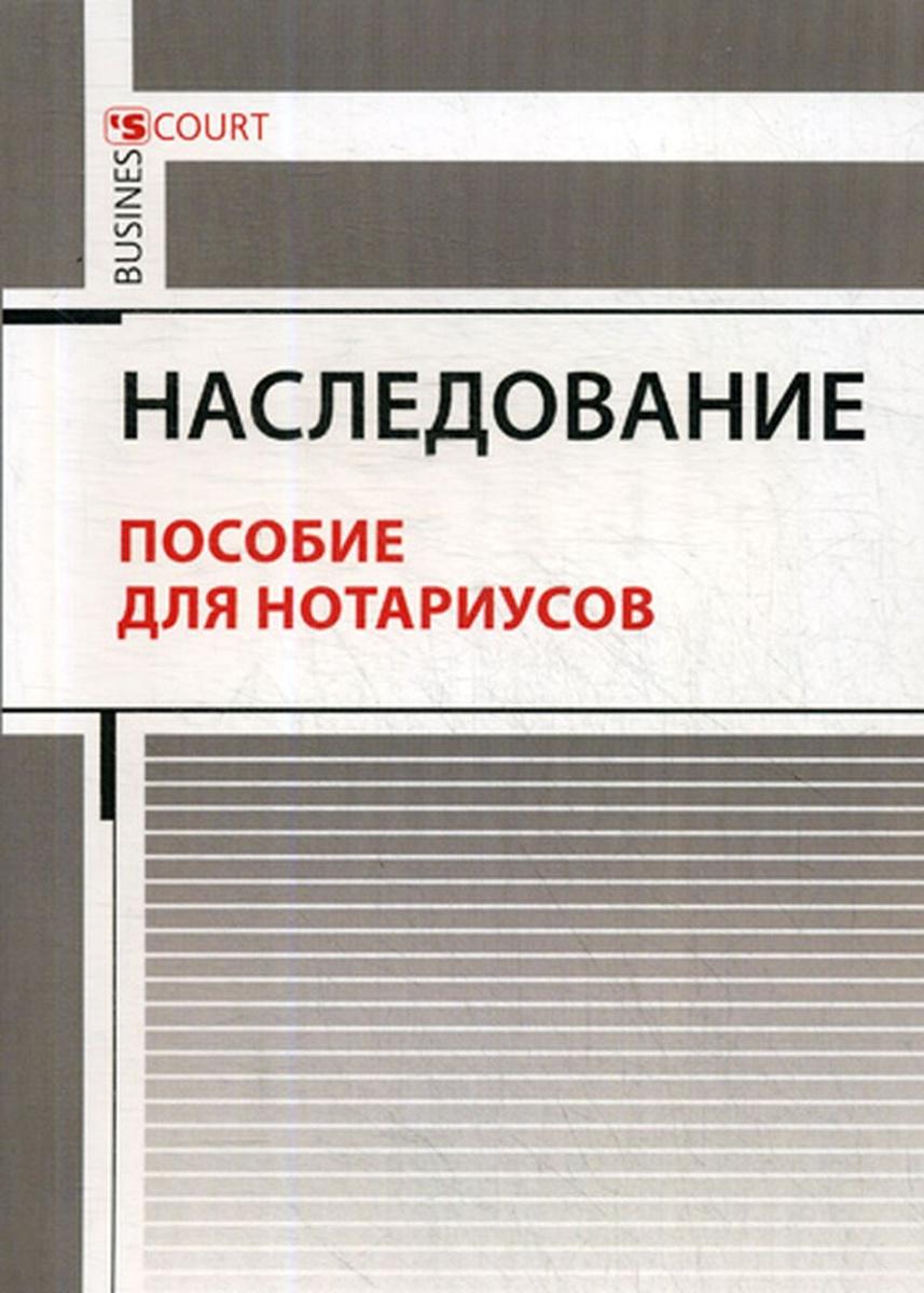 Наследование. Пособие для нотариусов | Ушаков Андрей Александрович  #1