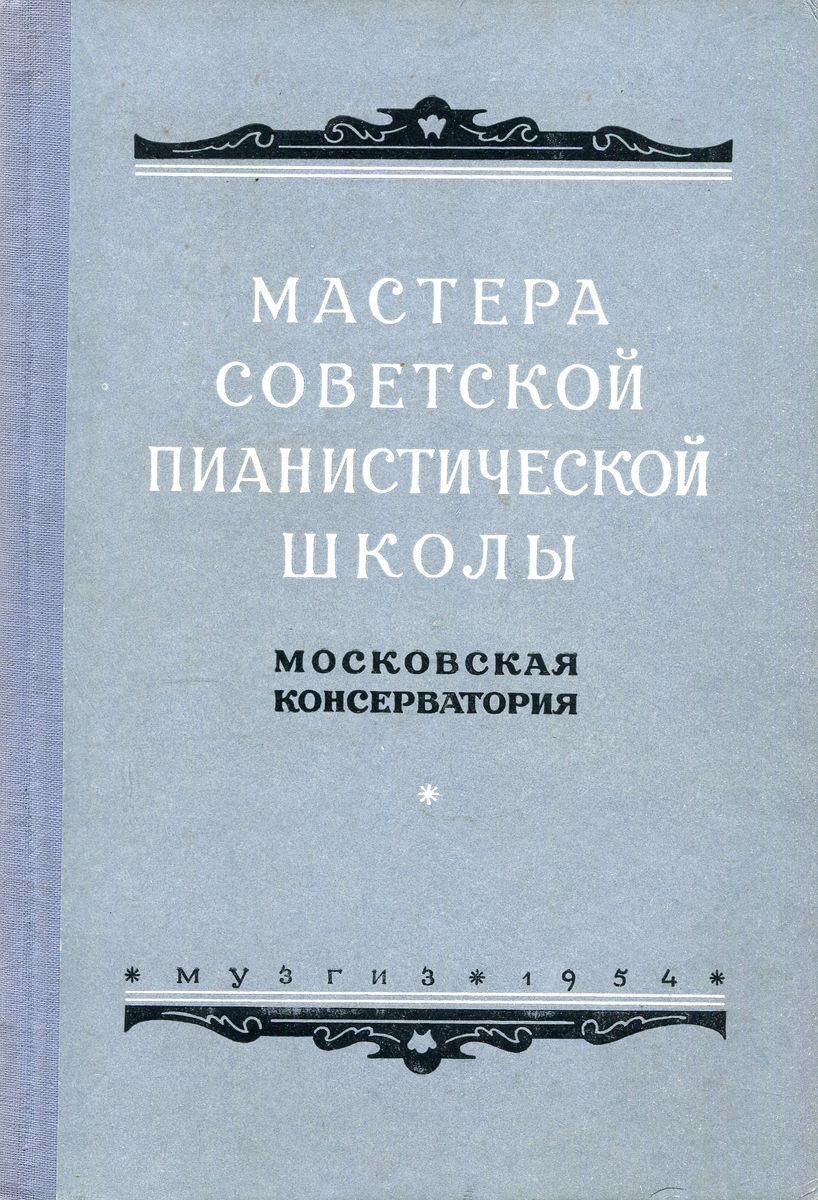 Мастера советской пианистической школы #1