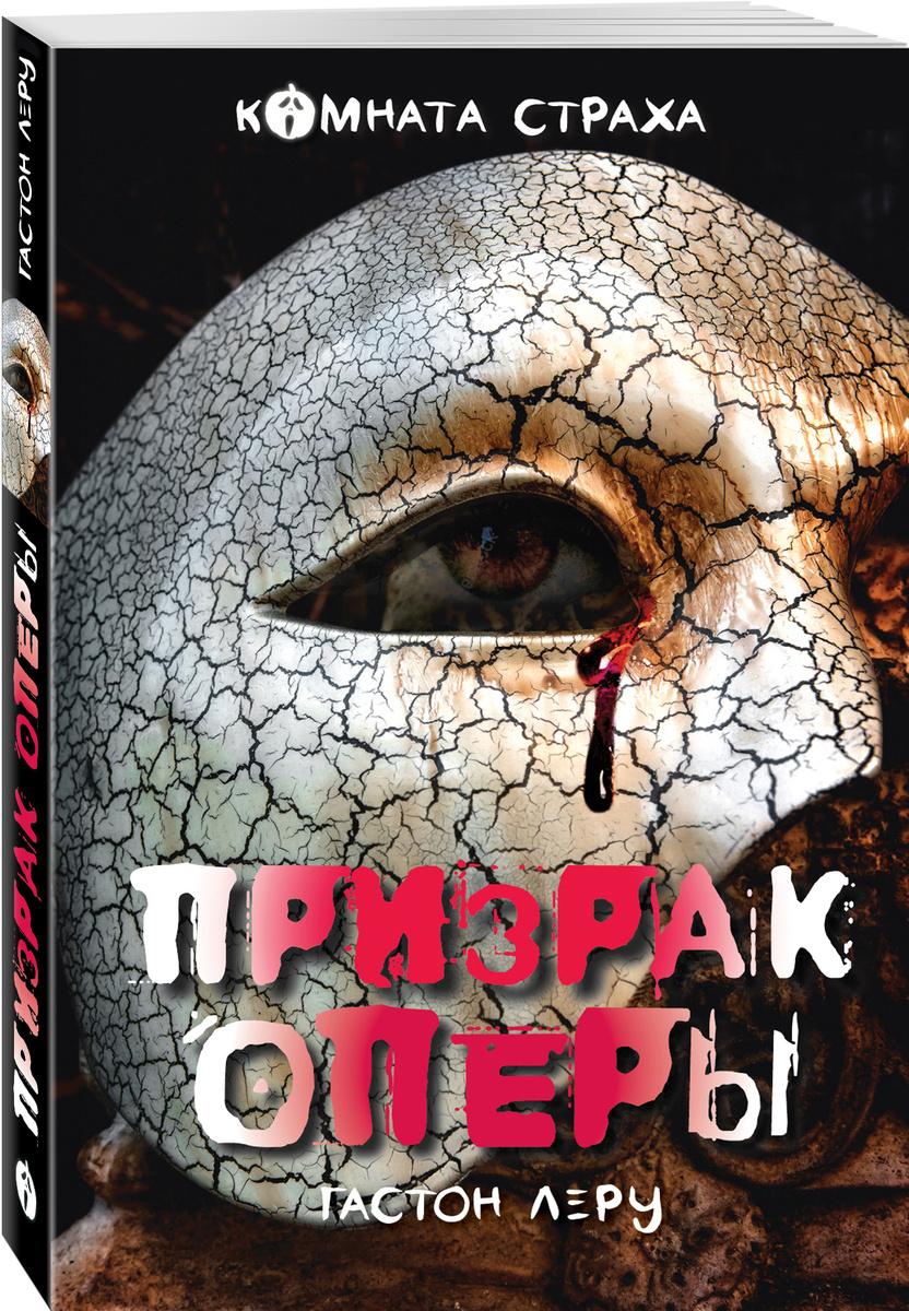 Призрак Оперы | Леру Гастон #1