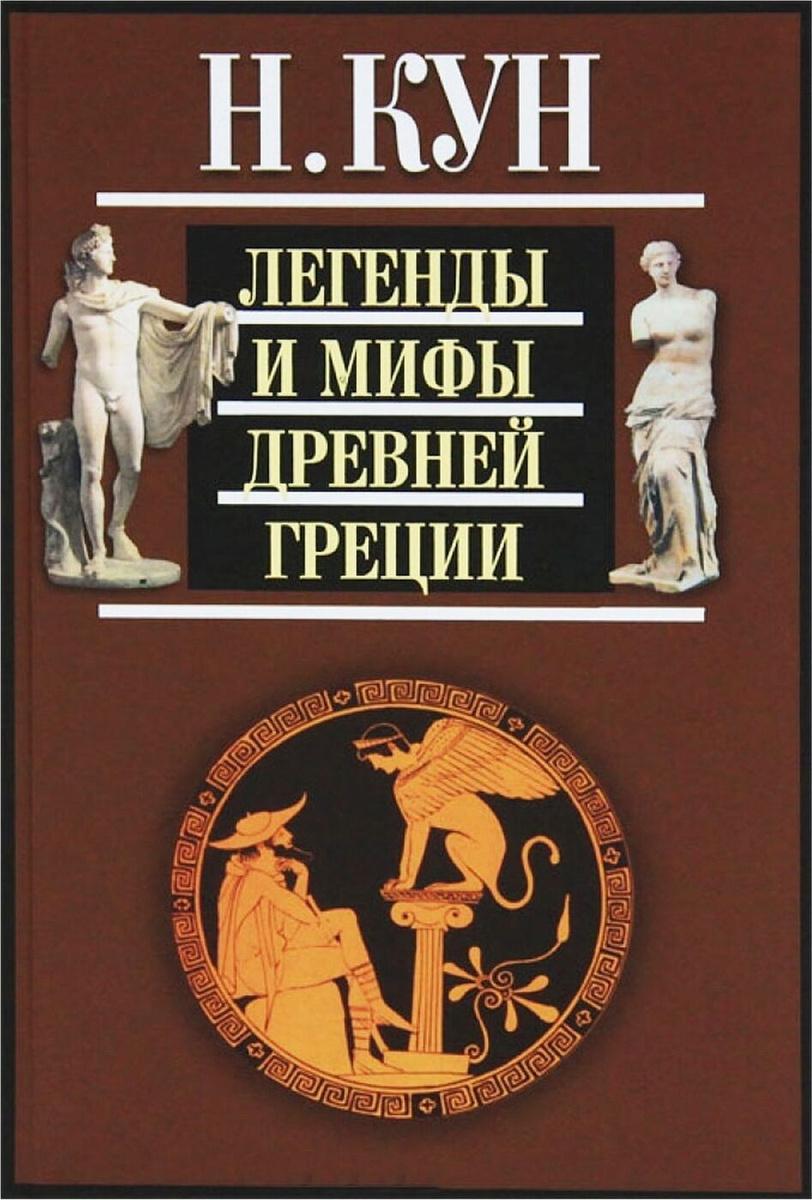 Легенды и мифы Древней Греции   Кун Николай Альбертович  #1